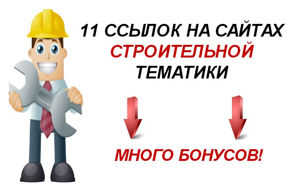 11 ссылок на сайтах строительной тематики бонус 3 трастовых ссылок 1 - kwork.ru