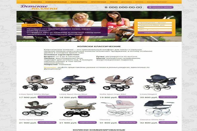 Продам лендинг - Продажа детских колясок 1 - kwork.ru