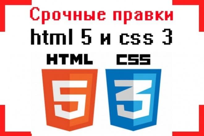 Написание скриптов html5, CSS3, jS, PHP 1 - kwork.ru