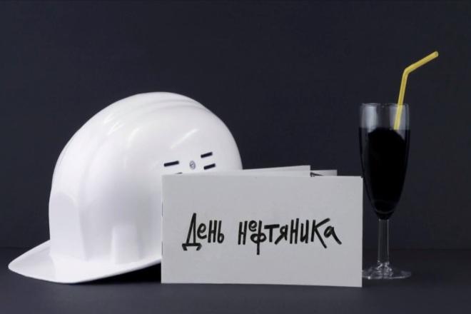 Поздравительный ролик к любому празднику 7 - kwork.ru