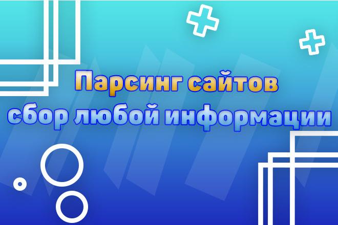 Парсинг сайта. Парсинг любых сайтов, товаров. Сбор данных 1 - kwork.ru