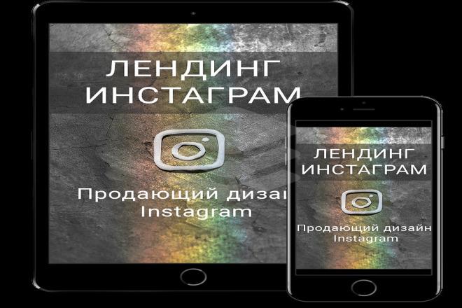 Сделаю для вас уникальный Инсталендинг 5 - kwork.ru