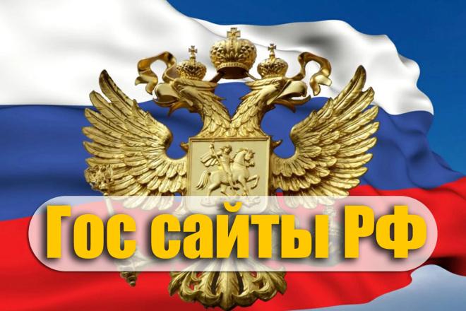 Трастовые ссылки государственных сайтов, районных администраций РФ 1 - kwork.ru