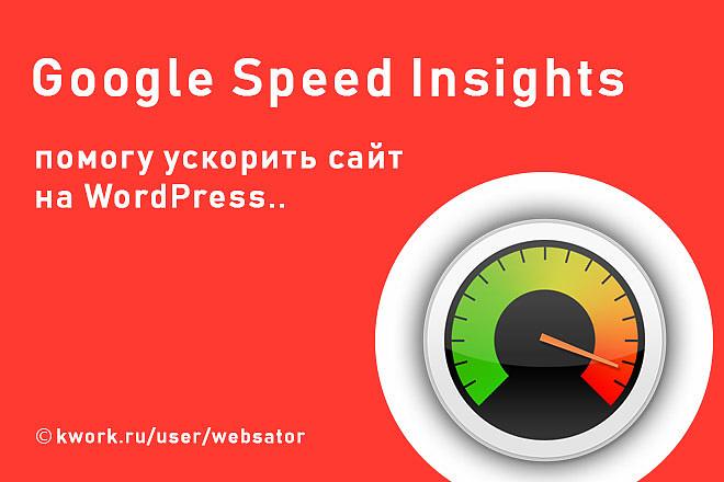 Улучшу показатели Google Speed Insights на WordPress 1 - kwork.ru