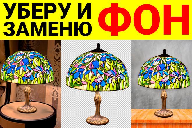 Уберу, заменю фон на 10 фото 5 - kwork.ru