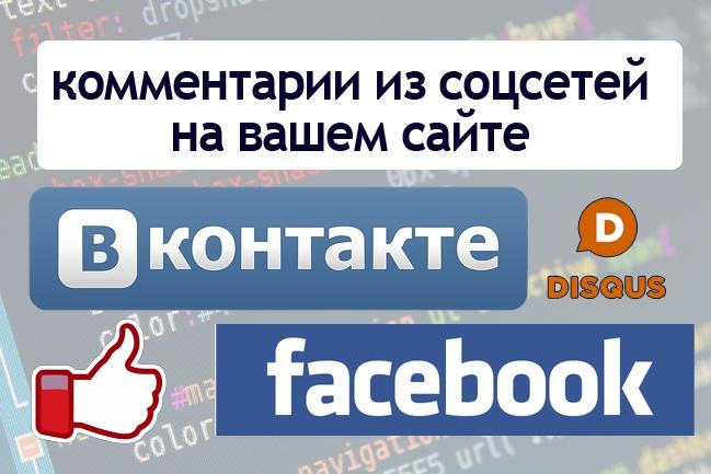 Добавлю блок комментариев на ваш сайт 1 - kwork.ru