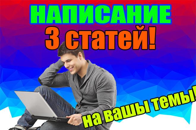 Напишу 3 статьи хорошего качества 1 - kwork.ru