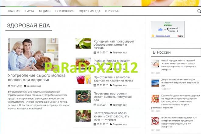 Медицина и здоровье +1800 статей, автонаполнение + бонус 1 - kwork.ru