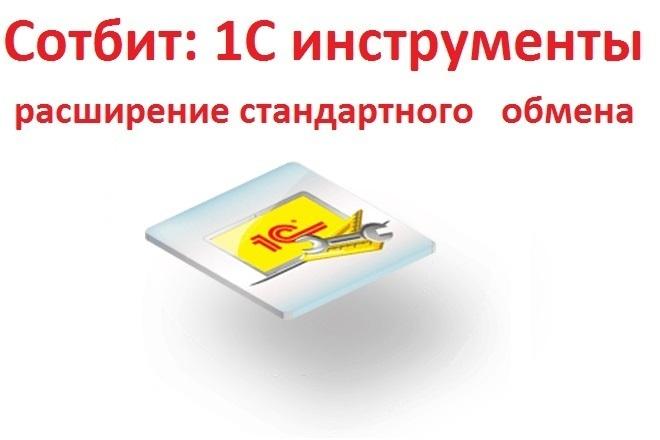Установлю на bitrix модуль 1С расширение стандартного обмена 1 - kwork.ru
