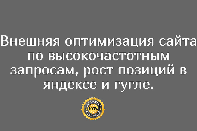 Продвижение сайта по высокочастотным запросам в яндексе и гугле 1 - kwork.ru