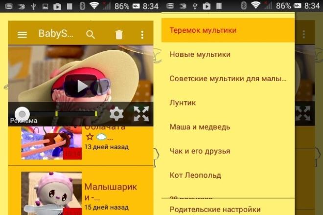 Конвертирую YouTube канал в приложение Android 1 - kwork.ru