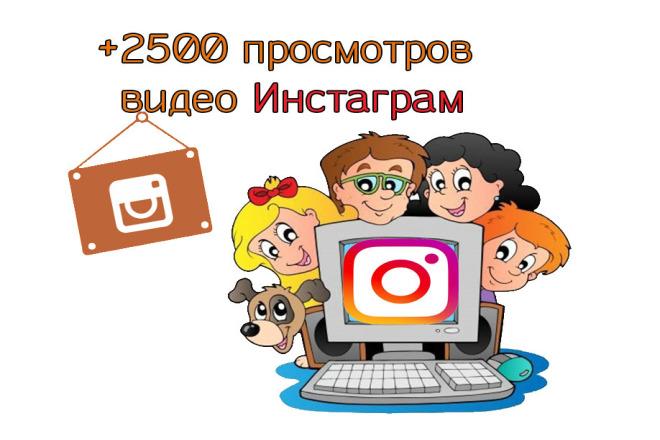 +2500 просмотров видео Инстаграм 1 - kwork.ru
