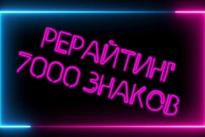 Рерайтинг любой сложности до 7000 знаков 1 - kwork.ru