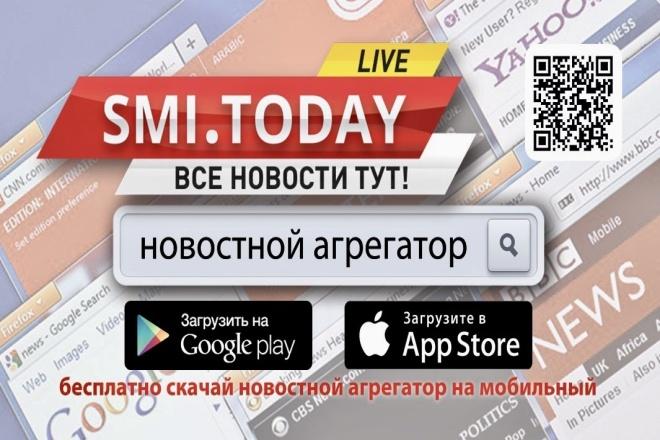 Трафик для новостного сайта 1 - kwork.ru