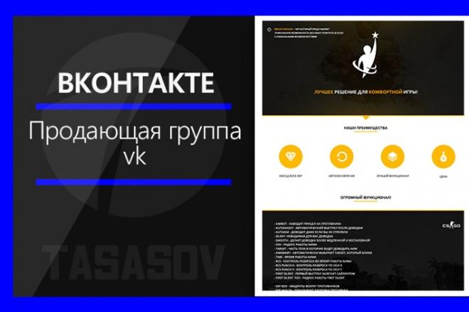 Продающая группа ВКонтакте 6 - kwork.ru