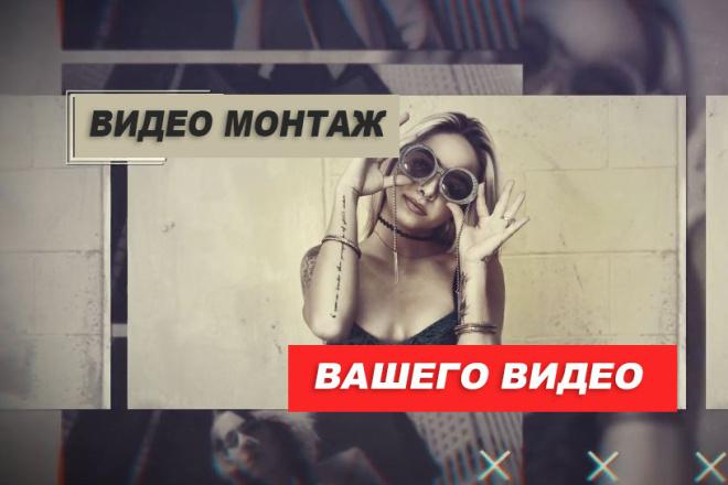Сделаю качественный монтаж Ваших видео материалов 1 - kwork.ru