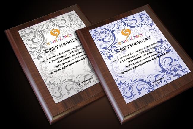 Макет диплома, грамоты, благодарственного письма, сертификата 4 - kwork.ru