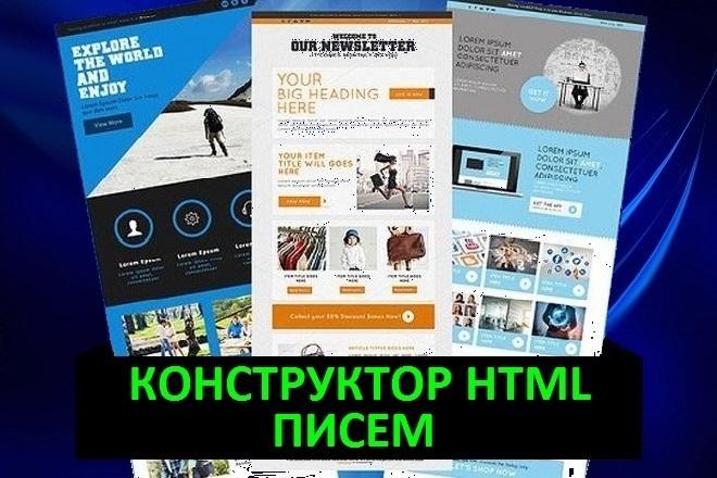 Конструктор HTML писем, создание адаптивного email письма для рассылки 1 - kwork.ru