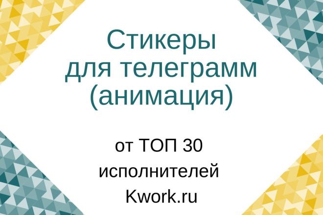 Эксклюзивные анимированные стикеры 4 - kwork.ru