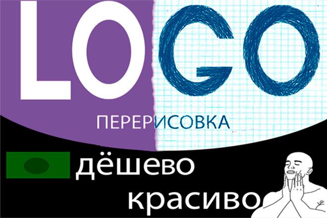 Разработка логотипов с вашими эскизами 7 - kwork.ru