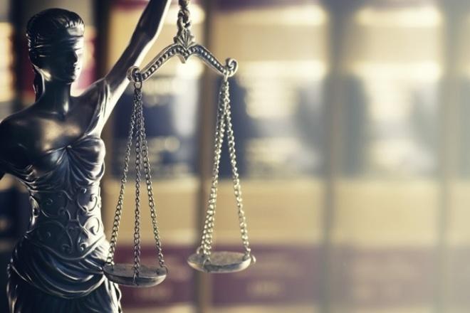 Юридические консультации, составление исковых заявлений 1 - kwork.ru