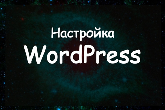 Настройка WordPress, сайт на Вордпресс, wordpress, настройка темы 1 - kwork.ru