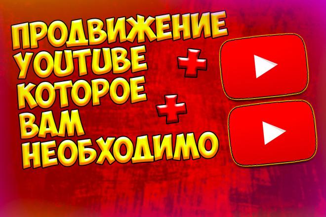 Продвижение youtube. 300 подписчиков, лайков и 30 комментариев. Быстро 1 - kwork.ru