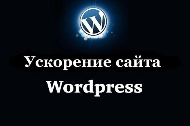 Ускорение сайта Wordpress для Google и Яндекса 1 - kwork.ru