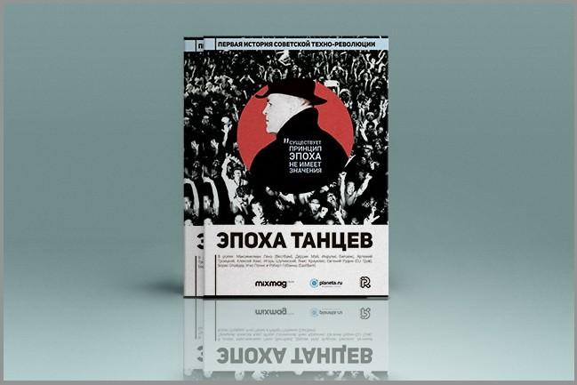 Дизайн постера, афиши 14 - kwork.ru
