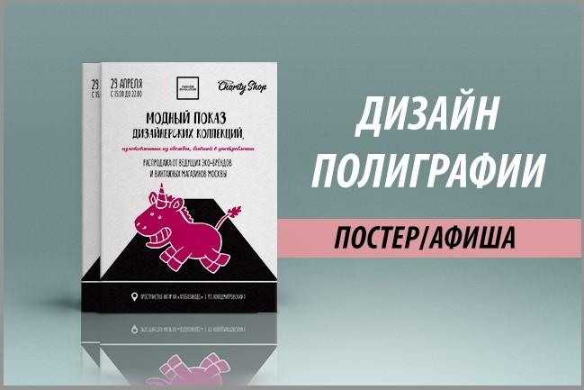 Дизайн постера, афиши 21 - kwork.ru