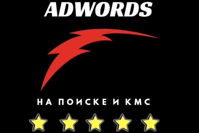 Adwords и КМС, Настройка рекламы 1 - kwork.ru