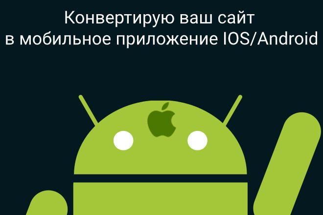 Конвертирую ваш сайт в мобильное приложение Android 4 - kwork.ru
