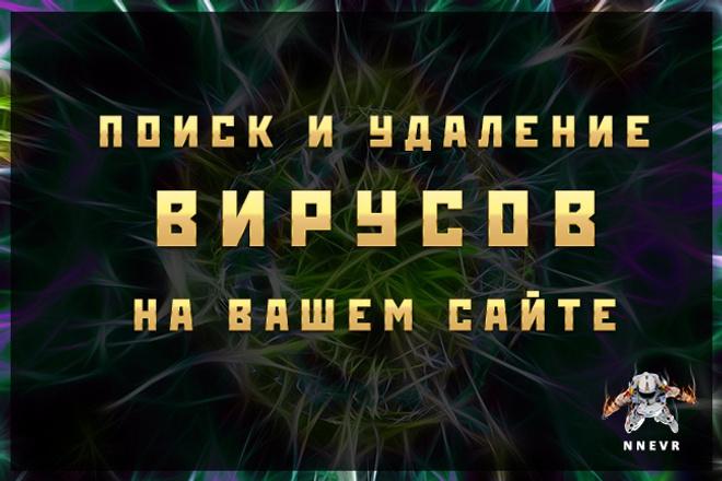 Поиск и удаление вирусов на вашем сайте 1 - kwork.ru