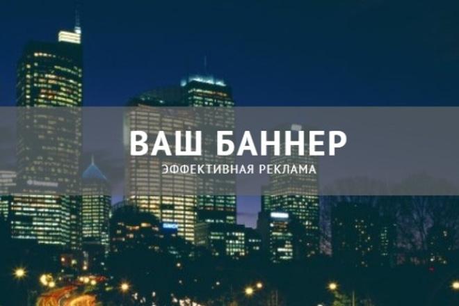 Баннер вашей рекламы на форуме 1 - kwork.ru