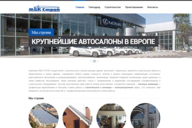 Сделаю сайт на WordPress 16 - kwork.ru