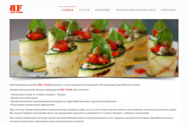 Сделаю сайт на WordPress 14 - kwork.ru