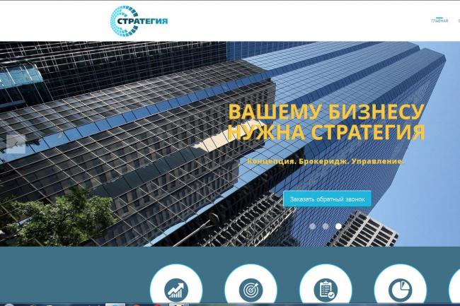 Сделаю сайт на WordPress 15 - kwork.ru