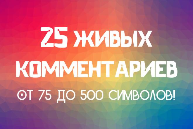 25 комментариев вконтакте 1 - kwork.ru