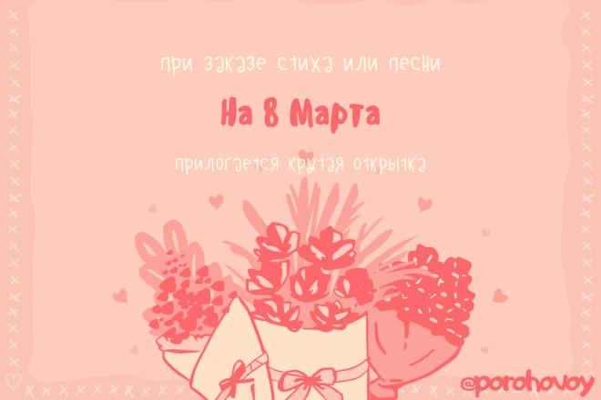 Нарисую пригласительную или поздравительную открытку. + Стих 8 строф 4 - kwork.ru