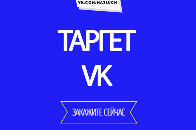 Настрою Таргет в VK 1 - kwork.ru