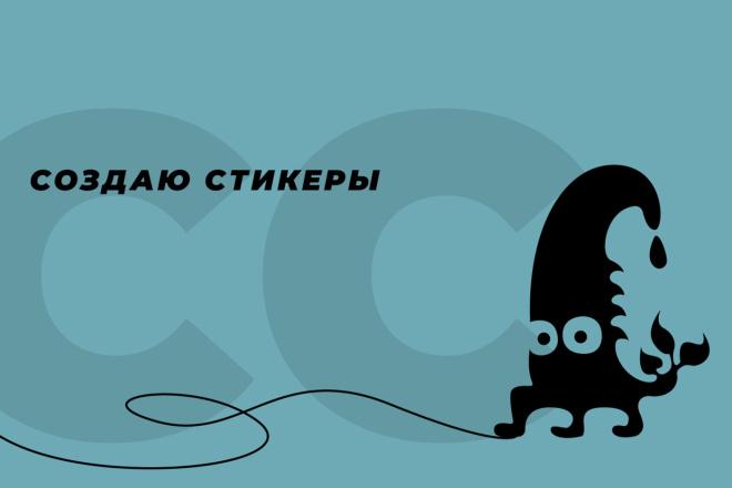 Создам стикеры для социальных сетей и печати 18 - kwork.ru