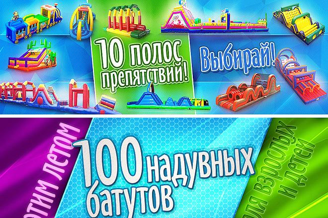 Качественный баннер для сайта 18 - kwork.ru