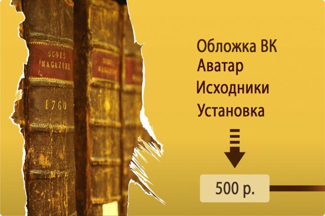 Создам обложку и аватар для сообщества ВК 4 - kwork.ru