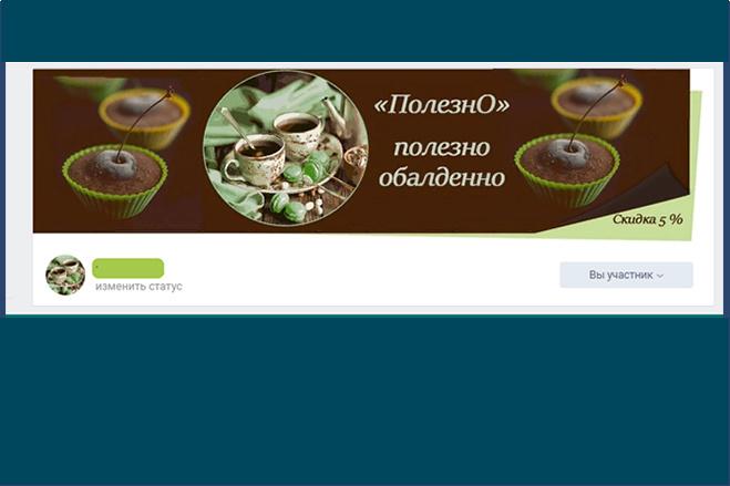 Создам обложку и аватар для сообщества ВК 1 - kwork.ru