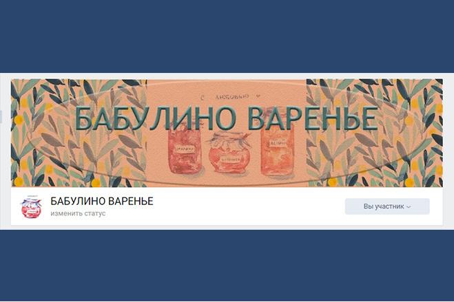 Создам обложку и аватар для сообщества ВК 2 - kwork.ru