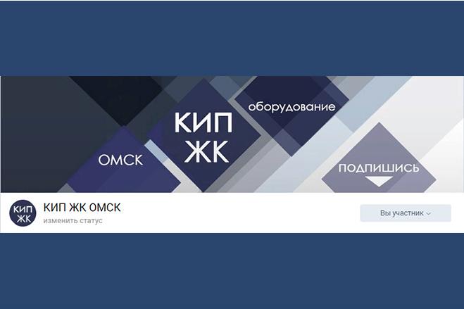 Создам обложку и аватар для сообщества ВК 3 - kwork.ru