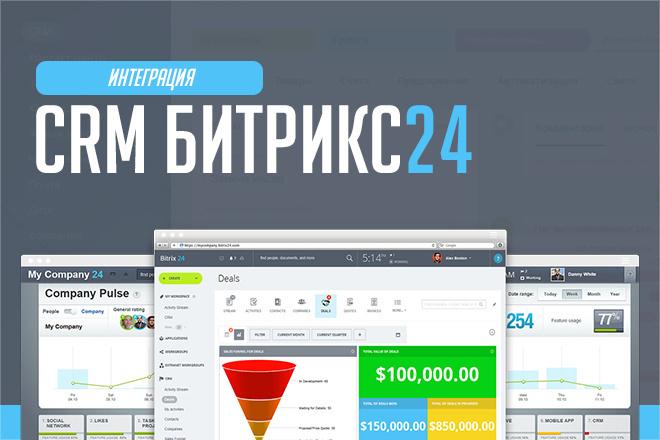 Интеграция и настройка CRM Битрикс24 1 - kwork.ru