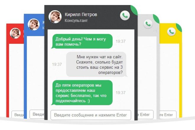 Установлю и настрою онлайн-чат | бесплатный аналог JivoSite 1 - kwork.ru