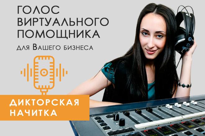 Озвучка голосом виртуального помощника 1 - kwork.ru