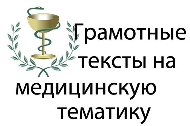 Напишу текст на медицинскую тематику 1 - kwork.ru